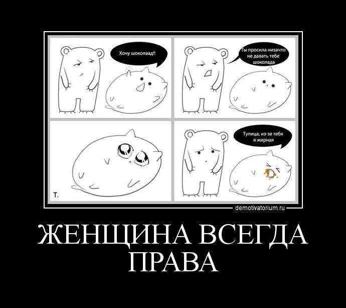 демотиватор ЖЕНЩИНА ВСЕГДА ПРАВА  - 2011-10-21