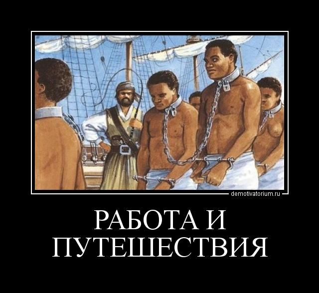 http://demotivatorium.ru/sstorage/3/2011/10/3110111629158485.jpg