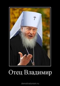 Демотиватор Отец Владимир