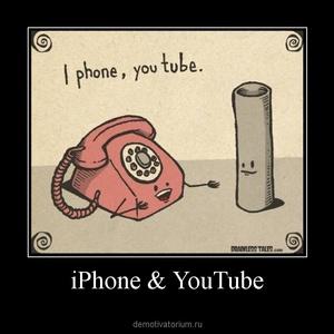 Демотиватор iPhone & YouTube
