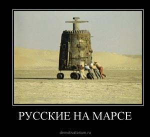Демотиватор РУССКИЕ НА МАРСЕ