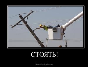 Демотиватор СТОЯТЬ!