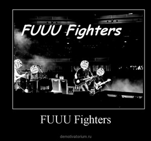 Демотиватор FUUU Fighters