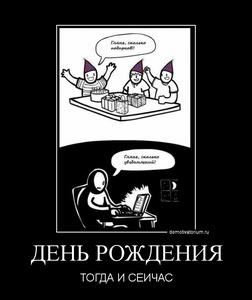 Демотиватор ДЕНЬ РОЖДЕНИЯ ТОГДА И СЕЙЧАС
