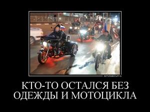 Демотиватор КТО-ТО ОСТАЛСЯ БЕЗ ОДЕЖДЫ И МОТОЦИКЛА  - 2011-10-21