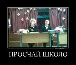 Демотиватор ПРОСЧАЙ ШКОЛО