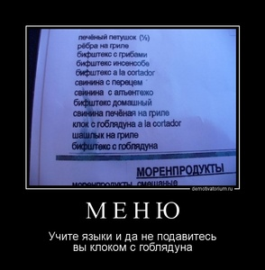 Демотиватор М Е Н Ю Учите языки и да не подавитесь вы клоком с гоблядуна - 2011-10-24