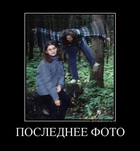 Демотиватор ПОСЛЕДНЕЕ ФОТО
