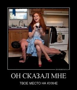 Демотиватор ОН СКАЗАЛ МНЕ ТВОЕ МЕСТО НА КУХНЕ - 2011-10-27