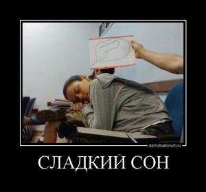 демотиватор СЛАДКИЙ СОН  - 2011-10-29