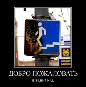 демотиватор ДОБРО ПОЖАЛОВАТЬ В SILENT HILL