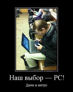 демотиватор Наш выбор — PC! Даже в метро