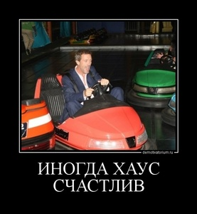 демотиватор ИНОГДА ХАУС СЧАСТЛИВ  - 2011-10-31