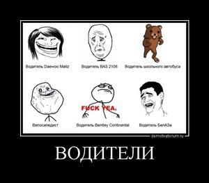 демотиватор ВОДИТЕЛИ