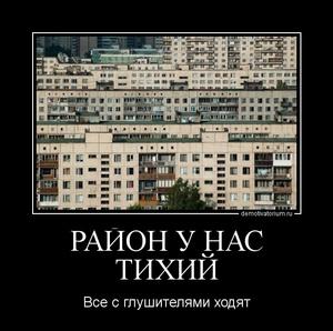 Демотиватор РАЙОН У НАС ТИХИЙ Все с глушителями ходят