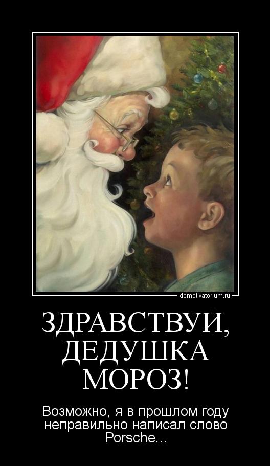 Демотиватор здравствуй дедушка мороз