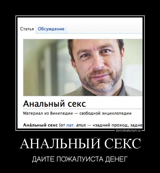 Следующий демотиватор Ctrl. Демотиватор АНАЛЬНЫЙ СЕКС ДАЙТЕ ПОЖАЛУЙС