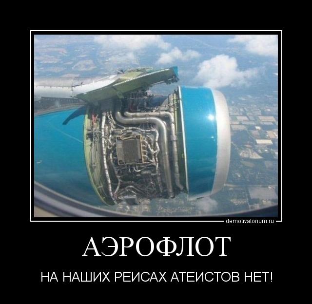 Какое-то старье будет курсировать между Москвой и Симферополем, - Сенченко об авиасообщении в Крыму - Цензор.НЕТ 7578