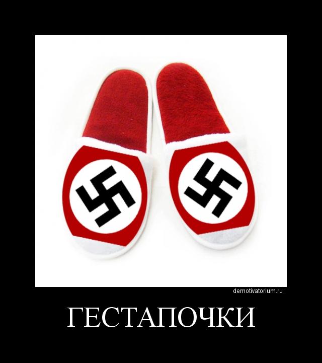 Прикольная картинка фашисты