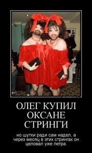 Демотиватор ОЛЕГ КУПИЛ ОКСАНЕ СТРИНГИ но шутки ради сам надел, а через месяц в этих стрингах он целовал уже петра.