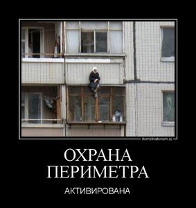 Демотиватор ОХРАНА ПЕРИМЕТРА АКТИВИРОВАНА