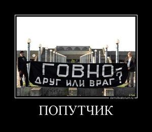 Демотиватор ПОПУТЧИК