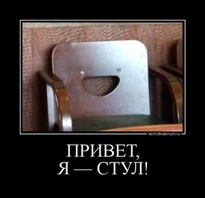 Демотиватор ПРИВЕТ, Я — СТУЛ!
