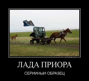 демотиватор ЛАДА ПРИОРА СЕРИЙНЫЙ ОБРАЗЕЦ - 2011-11-18