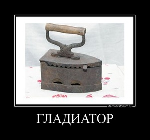 Демотиватор ГЛАДИАТОР