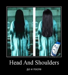 демотиватор Head And Shoulders до и после