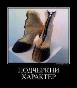 демотиватор ПОДЧЕРКНИ ХАРАКТЕР  - 2011-11-28