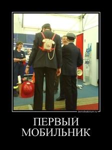 демотиватор ПЕРВЫЙ МОБИЛЬНИК  - 2011-11-28