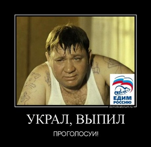 демотиватор УКРАЛ, ВЫПИЛ ПРОГОЛОСУЙ! - 2011-11-29