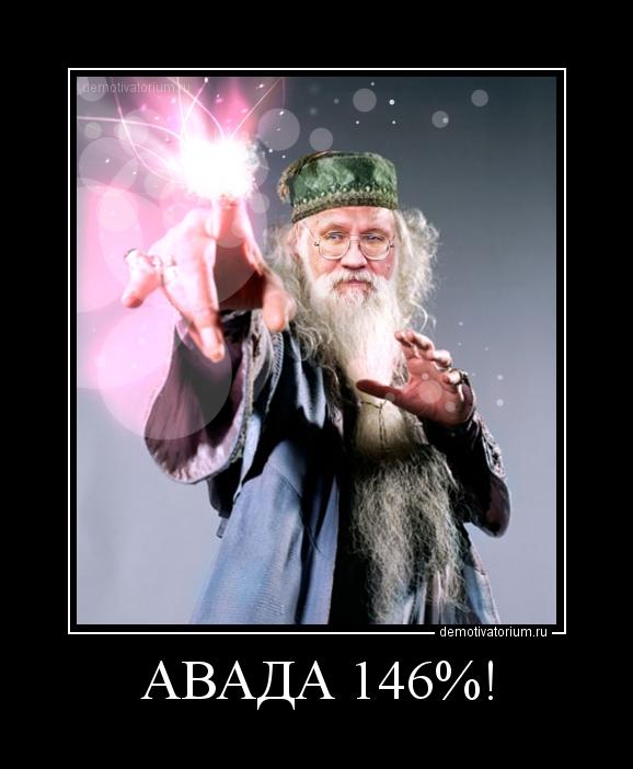 демотиватор АВАДА 146%!  - 2011-12-12