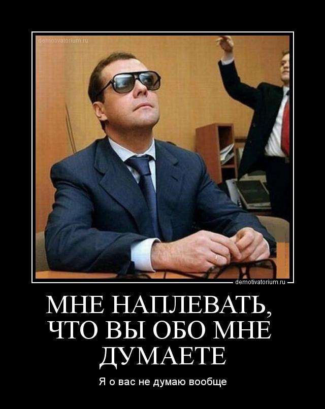 Картинки по запросу демотиватор медведев