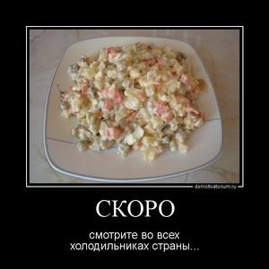 Демотиватор СКОРО смотрите во всех холодильниках страны...