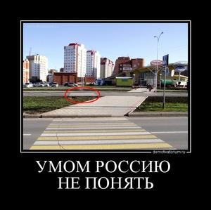 Демотиватор умом россию не понять