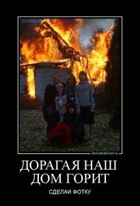 демотиватор ДОРАГАЯ НАШ  ДОМ ГОРИТ СДЕЛАЙ ФОТКУ - 2011-12-09