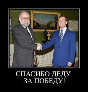 Демотиватор СПАСИБО ДЕДУ  ЗА ПОБЕДУ!