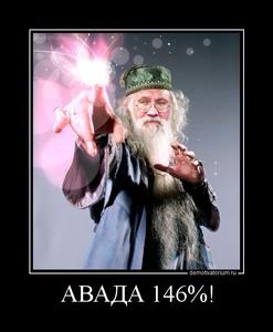 демотиватор АВАДА 146%!