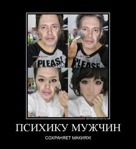 демотиватор ПСИХИКУ МУЖЧИН СОХРАНЯЕТ МАКИЯЖ - 2011-12-14