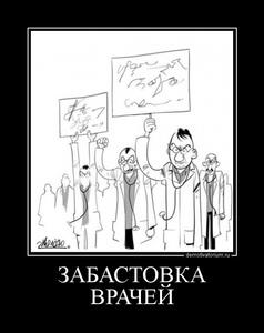 демотиватор ЗАБАСТОВКА ВРАЧЕЙ  - 2011-12-14