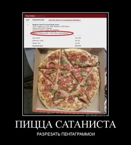 демотиватор ПИЦЦА САТАНИСТА РАЗРЕЗАТЬ ПЕНТАГРАММОЙ - 2011-12-14