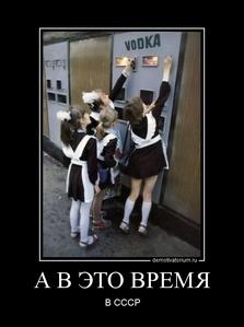 демотиватор А В ЭТО ВРЕМЯ В СССР - 2011-12-14