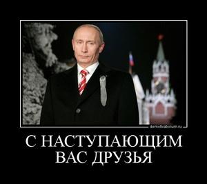 демотиватор С НАСТУПАЮЩИМ ВАС ДРУЗЬЯ  - 2011-12-15