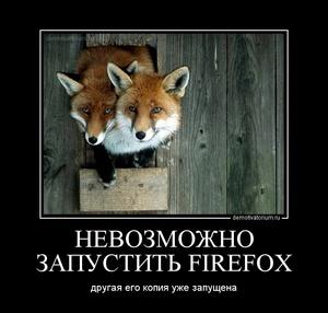 демотиватор НЕВОЗМОЖНО ЗАПУСТИТЬ FIREFOX другая его копия уже запущена