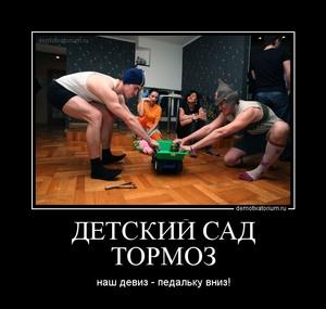 Демотиватор ДЕТСКИЙ САД ТОРМОЗ наш девиз - педальку вниз!