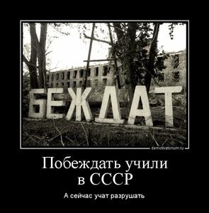 Демотиватор Побеждать учили в СССР А сейчас учат разрушать