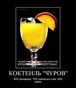 Демотиватор КОКТЕЙЛЬ 'ЧУРОВ' 40% гренадина, 16% лимонного сока, 90% водки