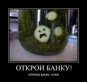 Демотиватор ОТКРОЙ БАНКУ! ОТКРОЙ БАНКУ, СУКА!